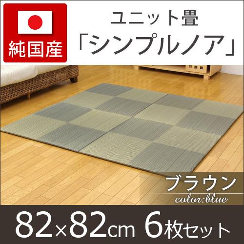 置き畳 縁なし シンプルノア ブラウン 82×82×1.7cm (6枚セット) 軽量 ユニット畳 日本製 ※北海道・沖縄・離島+1650円