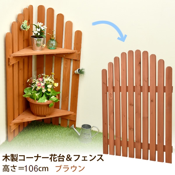 木製コーナー花台&フェンス ブラウン 高さ=106cm