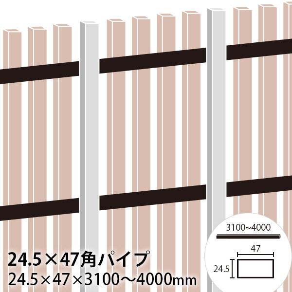 24.5×47角パイプ 24.5×47×3100〜4000mm