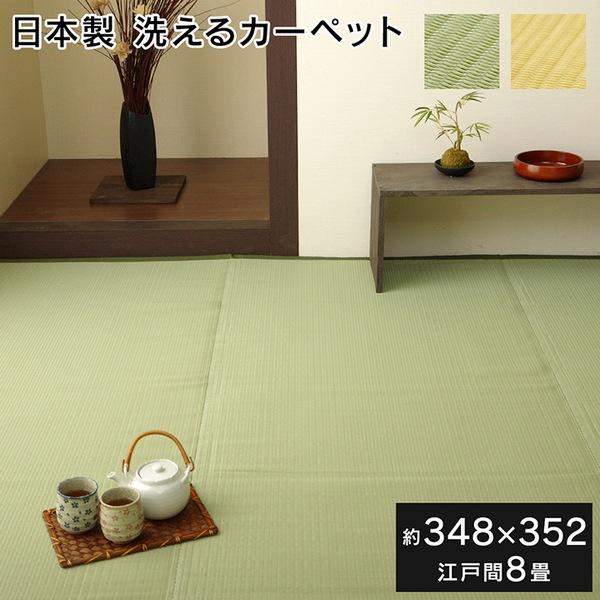ラグ ファーム い草風 江戸間8畳 348×352cm 2112208 2113608 PPカーペット レジャーシート 日本製