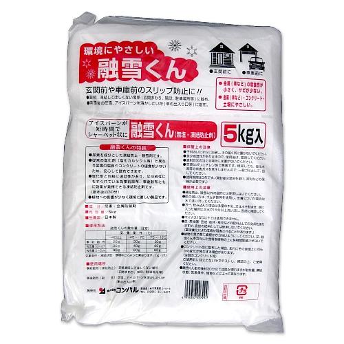 融雪剤5kg&融雪剤散布スコップセット 融雪くん 凍結防止剤 アイスバーン対策
