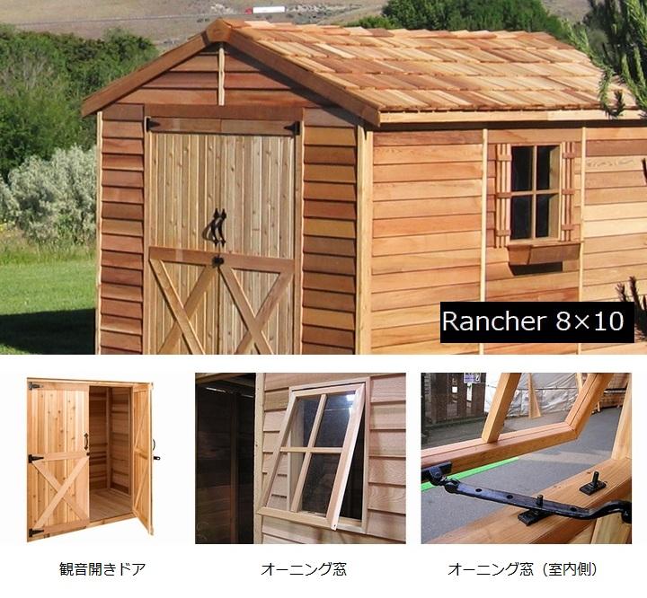 木製小屋 シダーシェッド社 ランチャー (8×10type) 約7平米 2.1坪 木製物置 ※要荷降ろし手伝い