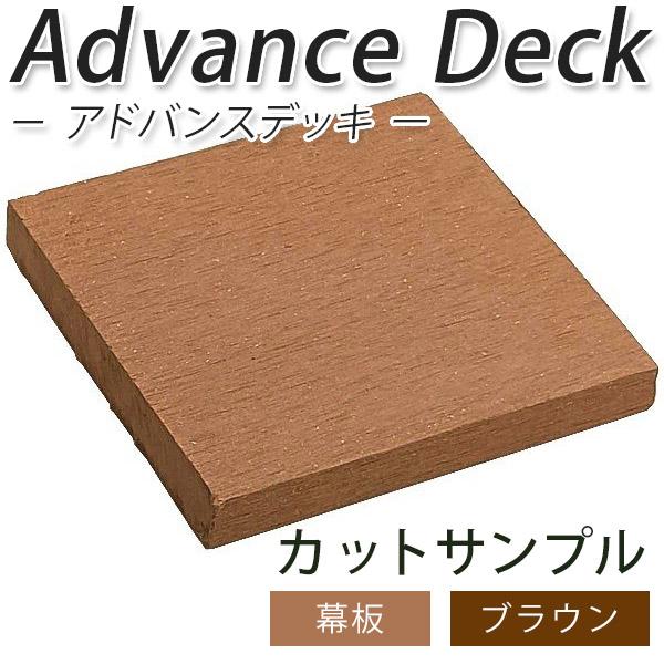 アドバンスデッキ幕板/フェンス材(Brown)・デッキサンプル 13×96×100【お一人様一点限り】
