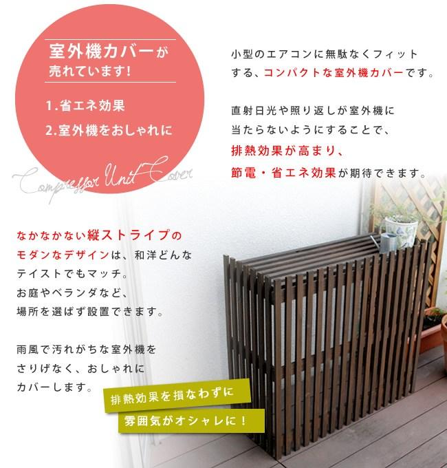 室外機カバー 小型 木製 MAC-875LIGHT モダンエアコンカバー(ライト) ブラウン ※北海道+2200円