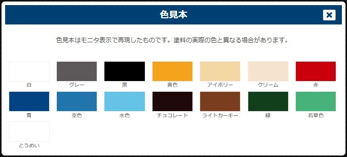 サンデーペイント 水性FRP・プラスチック用塗料 1/5L (0.2L) ※北海道・九州+1000円