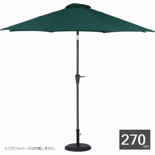ガーデンパラソル アルミパラソル 270cm グリーン 85184 (ベースは付属しません) ※北海道+1400円