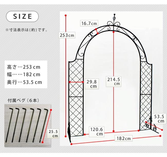 ガーデンアーチ トレリス 単品 IA-MS7975 つなげられるメッシュアイアンアーチ ※北海道+1100円