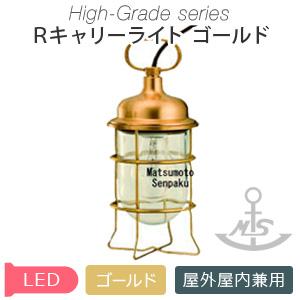 マリンランプ Rキャリーライトゴールド RCR−RT 松本船舶