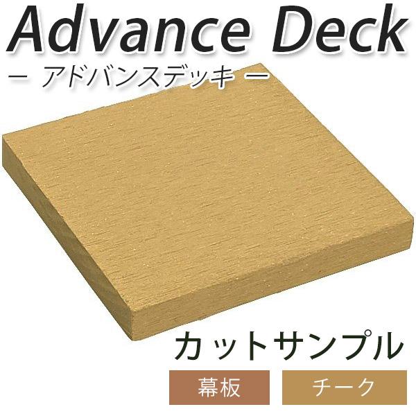 アドバンスデッキ幕板/フェンス材(Teak)・デッキサンプル 13×96×100【お一人様一点限り】