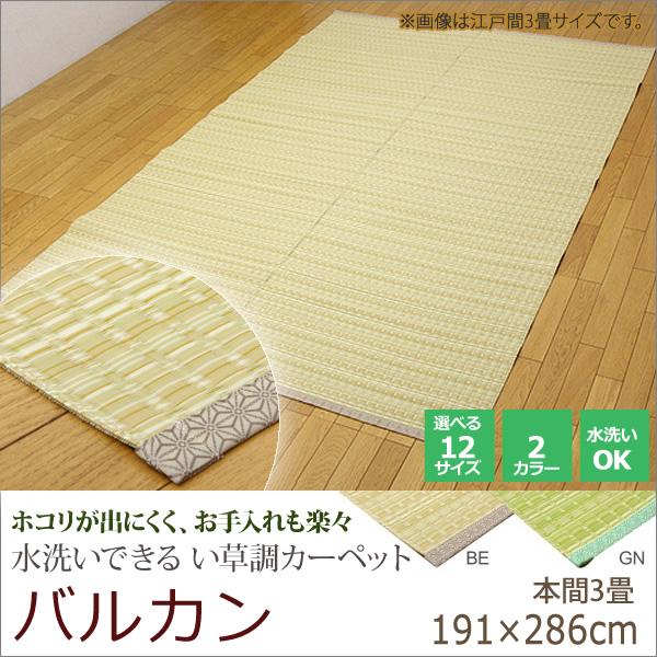 ラグ バルカン 本間3畳 (約191×286cm) い草風 PP 洗える 日本製 ※受注生産