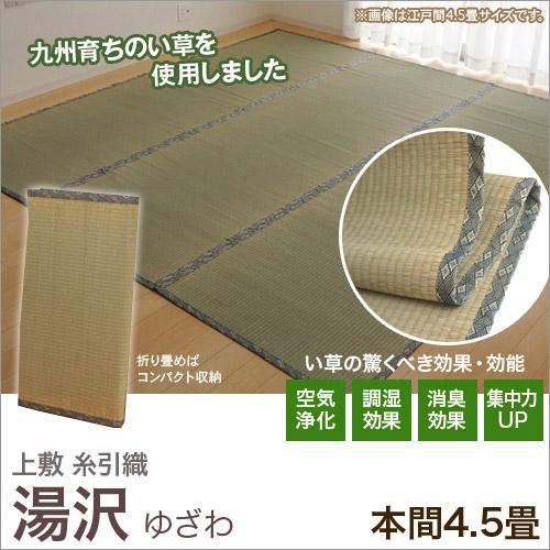 上敷き 4.5畳 湯沢 本間4.5畳 (286×286cm) い草 ラグ 国産 (1102784)