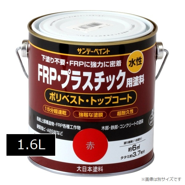 サンデーペイント 水性FRP・プラスチック用塗料 1.6L ※北海道・九州+1000円