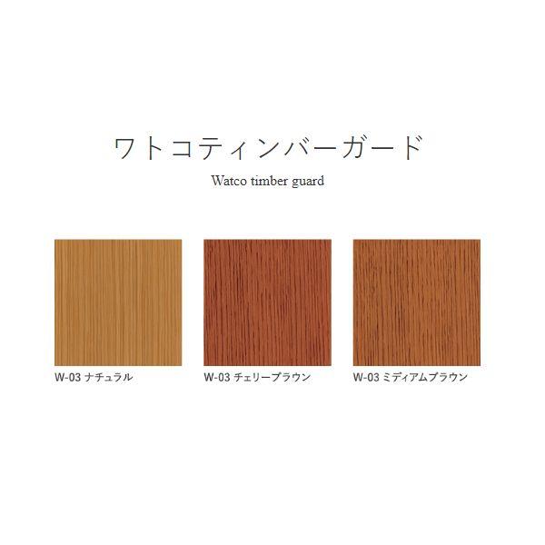 塗料 屋外木部用 ワトコティンバーガード 3.6L※北海道・中国以西+500円
