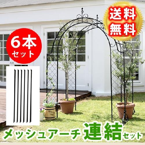 [オプション] つなげられるメッシュアイアンアーチ専用 連結用ポール 6本セット IPN-7976 ※北海道+1100円