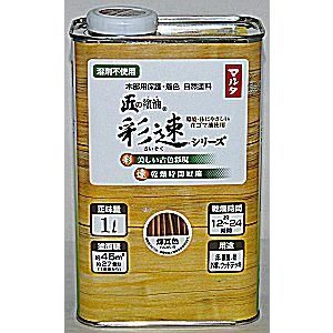 自然塗料 屋内外用 速乾性 木部 匠の塗油・彩速 煉瓦色 18L ※北海道・沖縄・離島+500円