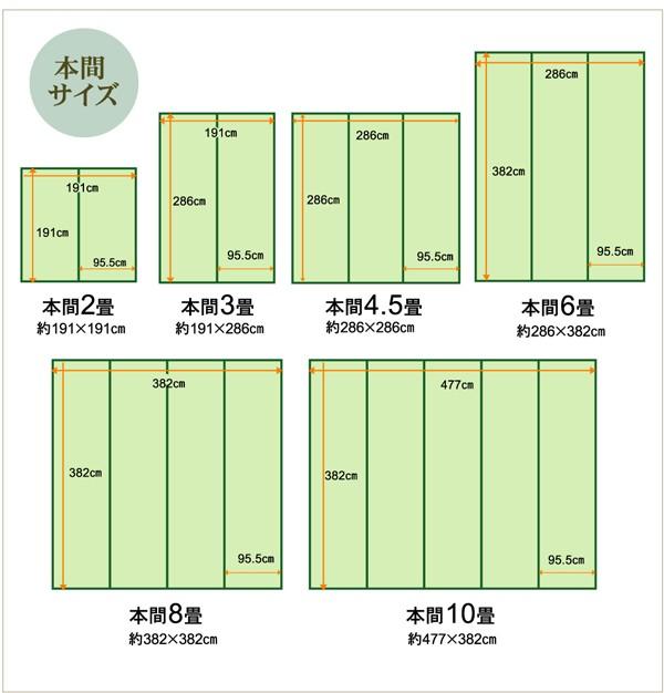 ラグ バルカン 本間8畳 (約382×382cm) い草風 PP 洗える 日本製 ※受注生産