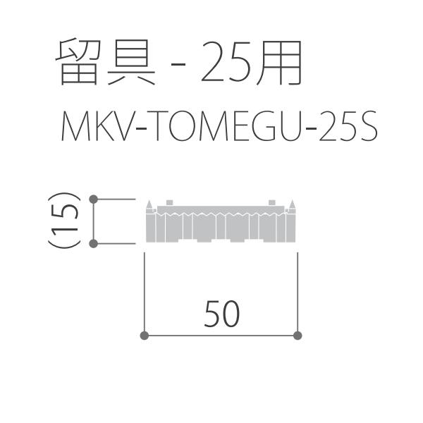 Kankyo-wood-�/留具 25mm板用 100個/セット