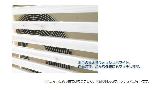 室外機カバー ホワイト 木製 MAC-935-WH モダンエアコンカバー ※北海道+2200円