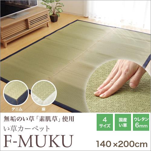 い草 ラグ F-MUKU 140×200cm 国産 ウレタン F)MUKU 滑り止め 8231810 8231860