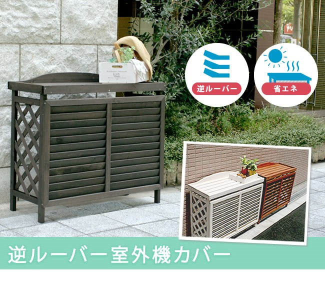 室外機カバー ブラウン 木製 YB-04-N001 逆ルーバー エアコンカバー ※北海道+2200円