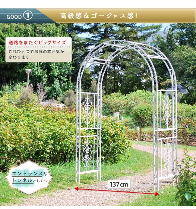 ガーデンアーチ アイアンアーチ モンテベッロ アンティークホワイト SST-IPN-7973WHT ※北海道+2200円