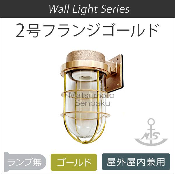 マリンランプ  2号フランジ ゴールド (1.6kg) 2-FR-G マリンライト