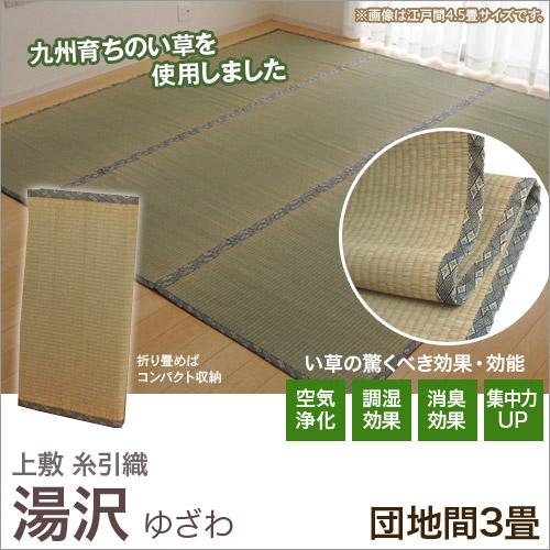 上敷き 3畳 湯沢 団地間3畳 (170×255cm) い草 ラグ 国産 (1102703)