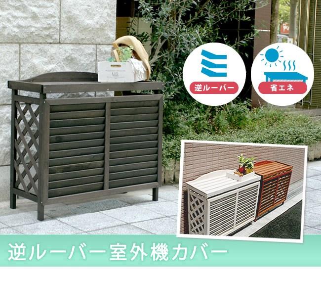室外機カバー ダークブラウン 木製 YB-04-N001DB 逆ルーバー エアコンカバー ※北海道+2200円