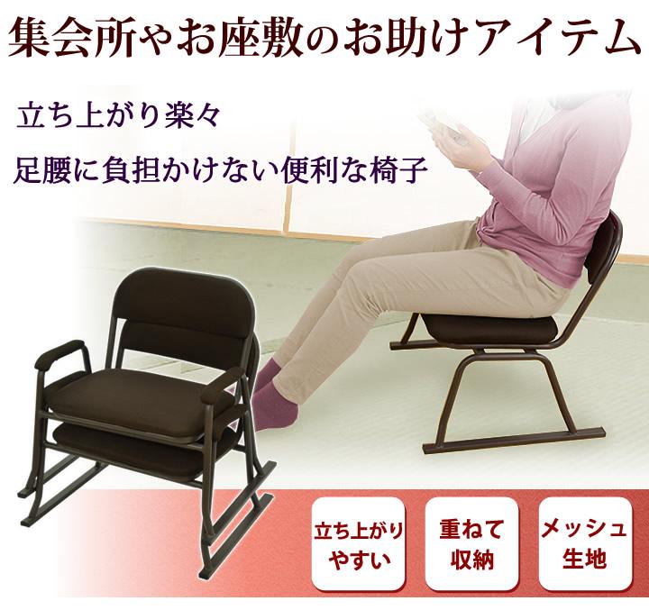 立上り楽々チェア 肘なし 4台入 スタッキング座椅子 4脚セット 軽量 ダークブラウン