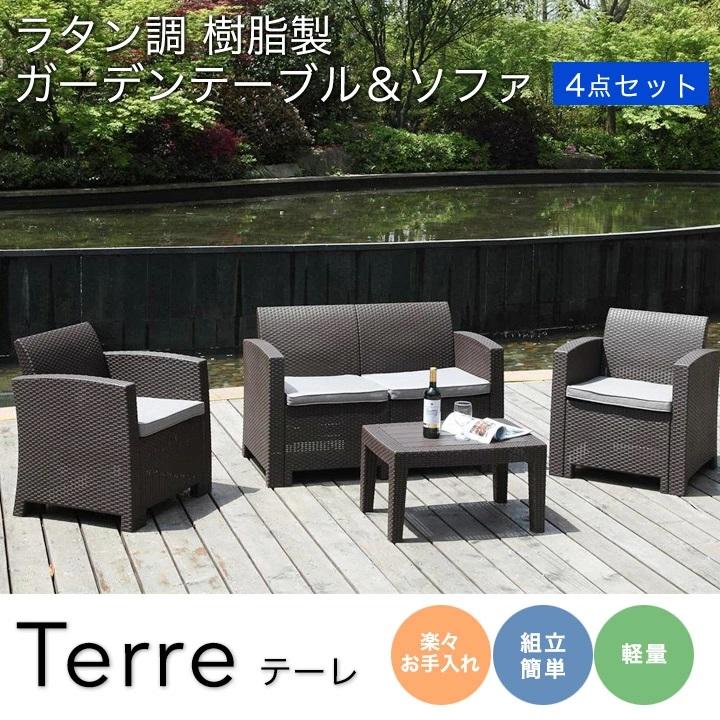 ラタン調 ガーデンテーブル 4点セット 樹脂 テーレ ※沖縄・離島は別途送料がかかります。