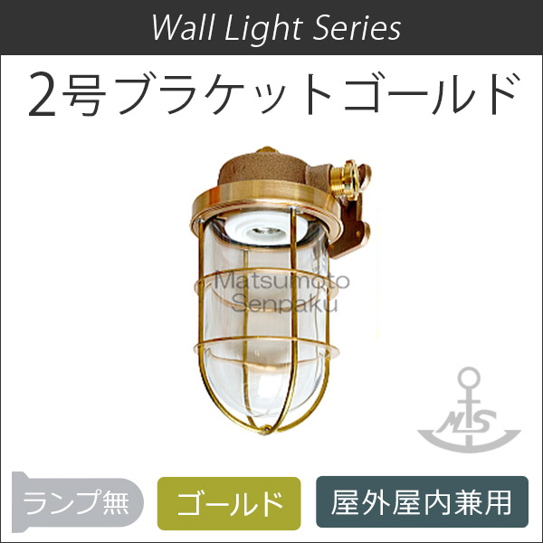 マリンランプ  2号ブラケット  ゴールド (1.5kg) 2-BR-G マリンライト