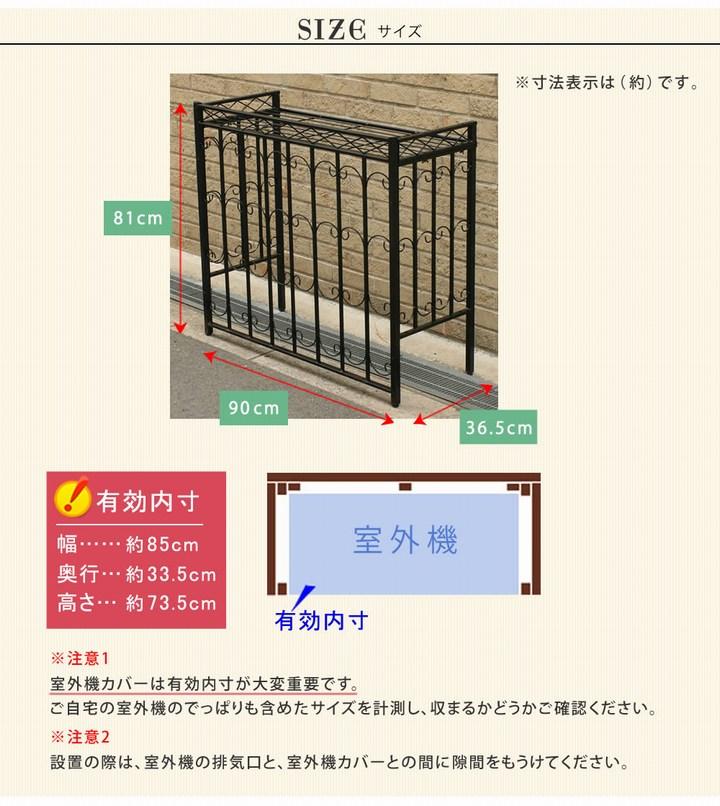 室外機カバー AA-AC920 ブラック アイアン室外機カバー アンティークエアリー ※北海道+2200円