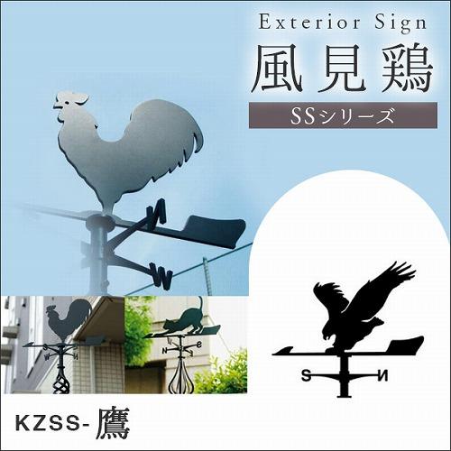 風見鶏 ホームサイズ 鷲 SSシリーズ KZSS-鷲-(A/B)