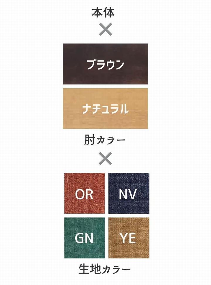 チェア ひだまり M 肘:ブラウン/張り地:グリーン リクライニング 高さ3段階 ※北海道・沖縄・離島送料別途見積