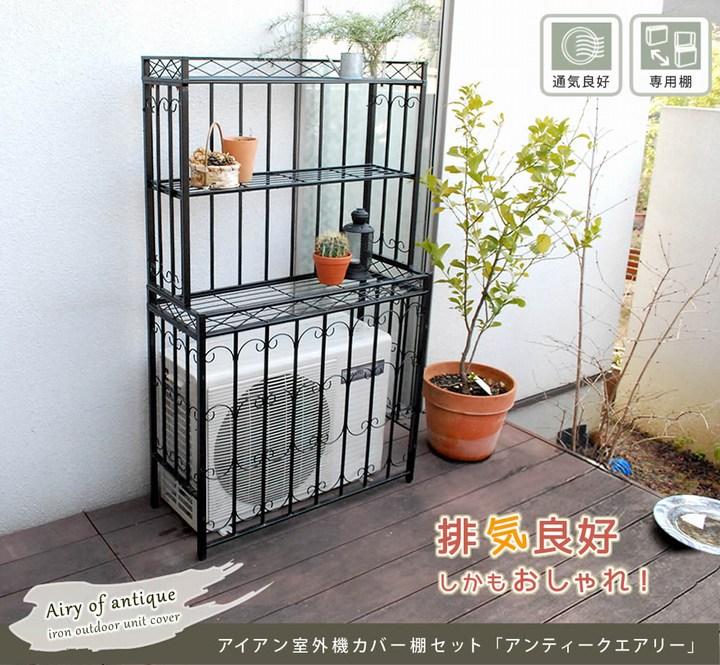 室外機カバー AA-AC920SET ブラック アイアン室外機カバー棚セット アンティークエアリー ※北海道+2200円