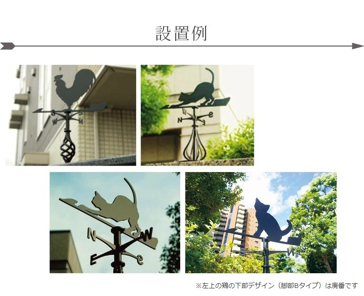 風見鶏 猫 ステンレス製 黒つや消し KZSS-猫1 ※北海道・沖縄+1200円