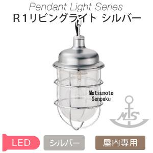 マリンランプ R1リビングライトシルバー R1−LV−S 松本船舶