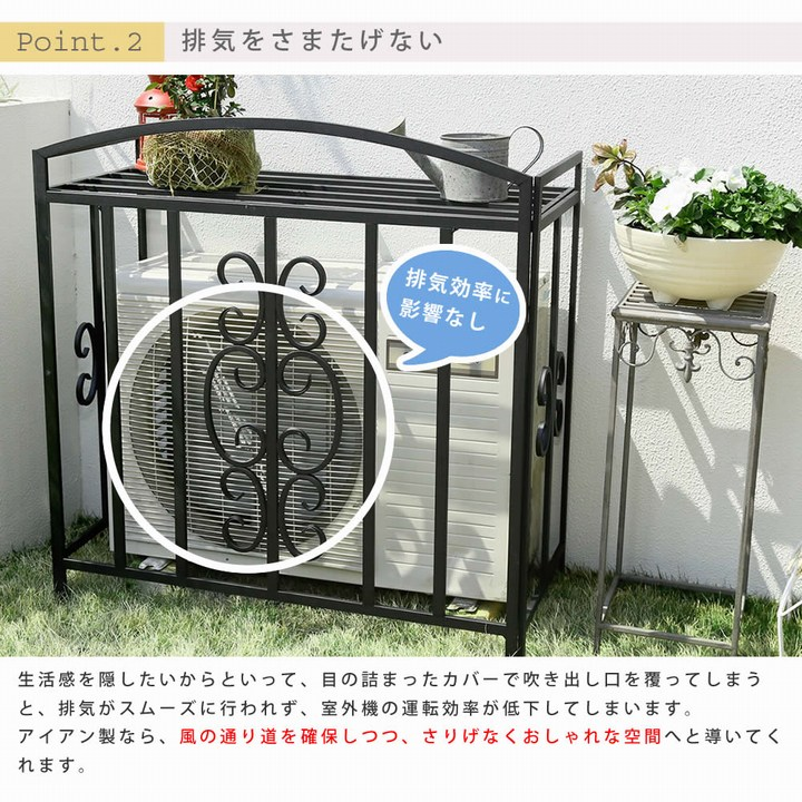 室外機カバー モンテベッロ マットブラック MT-AC5508-BLK アイアン室外機カバー ※北海道+1100円