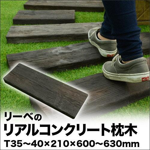 リーベのリアルコンクリート枕木 ・T35〜40×W210×L600〜630mm (約8.0kg) 在庫限り