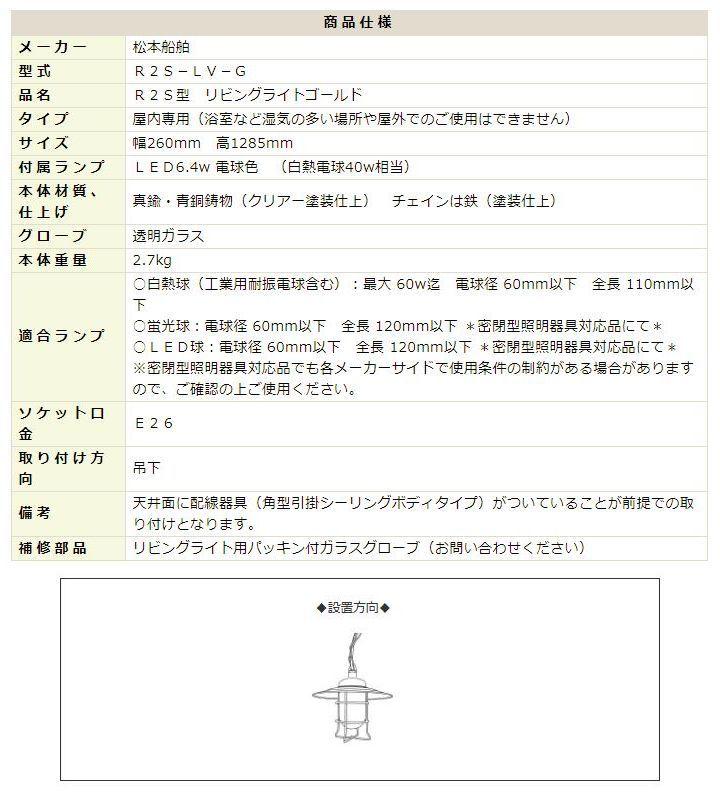 マリンランプ R2S型リビングライトゴールド R2S−LV−G 松本船舶