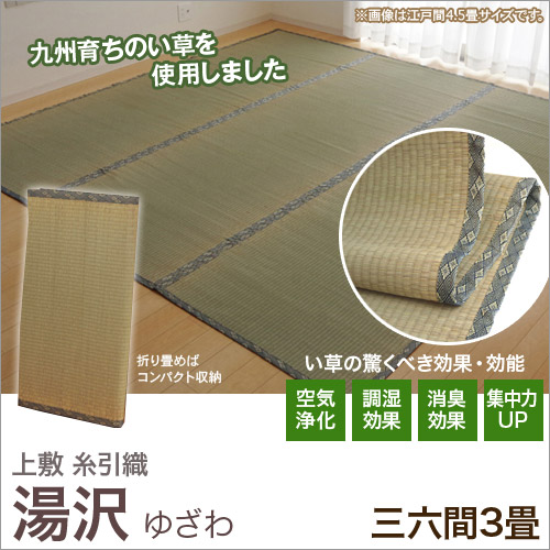上敷き 3畳 湯沢 三六間3畳 (182×273cm) い草 ラグ 国産 (1102743)