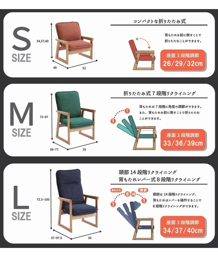 チェア ひだまり M 肘:ナチュラル/張り地:オレンジ リクライニング 高さ3段階 ※北海道・沖縄・離島送料別途見積