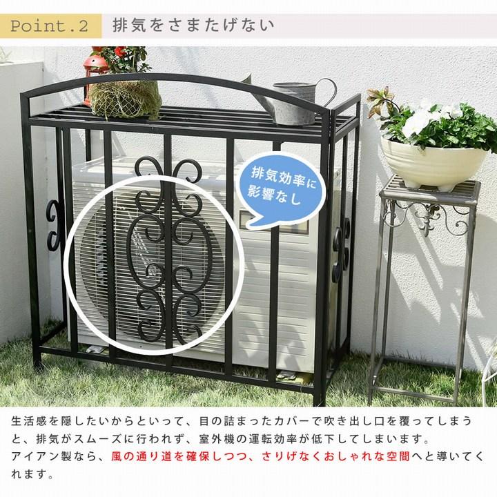 室外機カバー モンテベッロ ホワイト MT-AC5508-WHT アイアン室外機カバー ※北海道+1100円