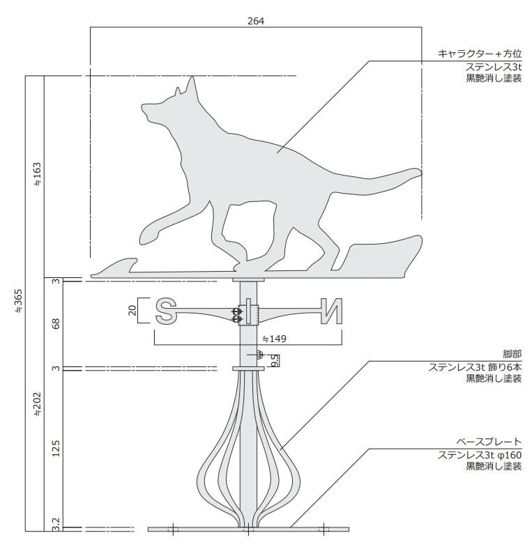風見鶏 犬 ステンレス製 黒つや消し KZSS-犬1 ※北海道・沖縄+1200円