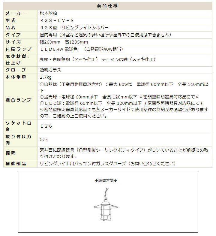 マリンランプ R2S型リビングライトシルバー R2S−LV−S 松本船舶