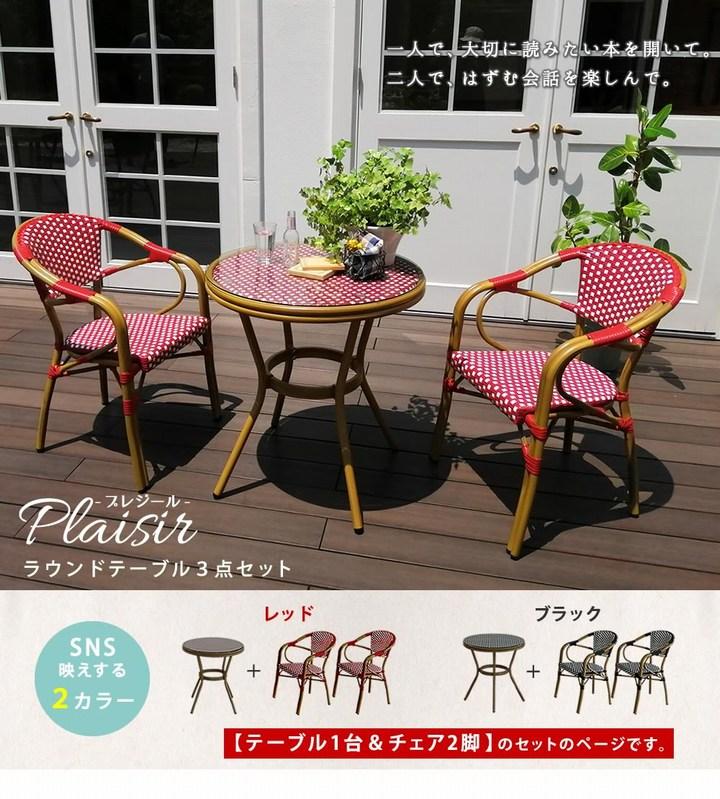 ガーデンテーブルセット プレジール ラウンドテーブル3点セット レッド (PLS-R70-3PSET-RED) ※北海道+5500円