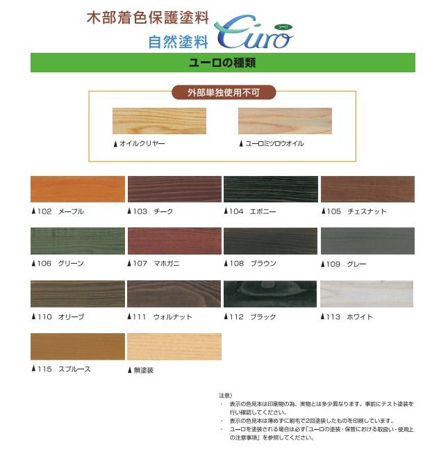 自然塗料 屋内外兼用 ユーロカラー 100ml