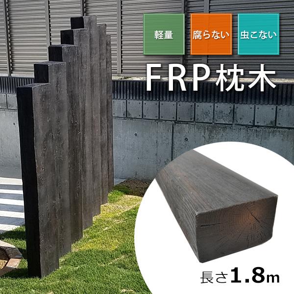 FRP樹脂 枕木(ダークブラウン) T130×W210×L1800mm (10.9kg)