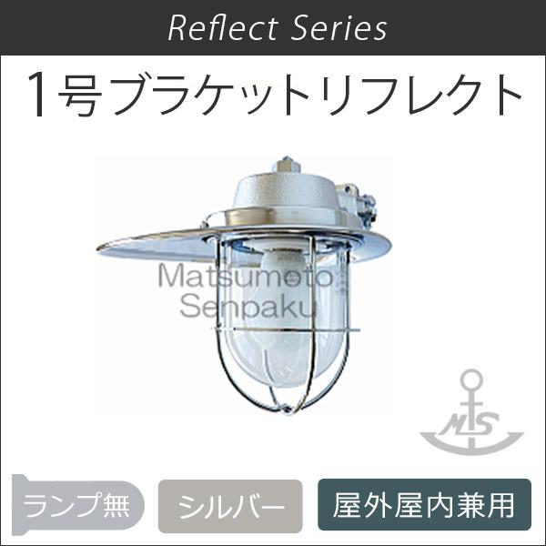 マリンランプ 1号ブラケットリフレクト(1.6kg) 1B-RF-S マリンライト 【在庫処分特価】