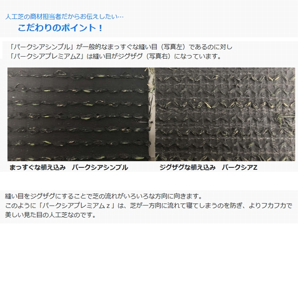 人工芝 パークシア プレミアムZ 芝丈35mm (サイズ1×10m) 【ポイント10倍】